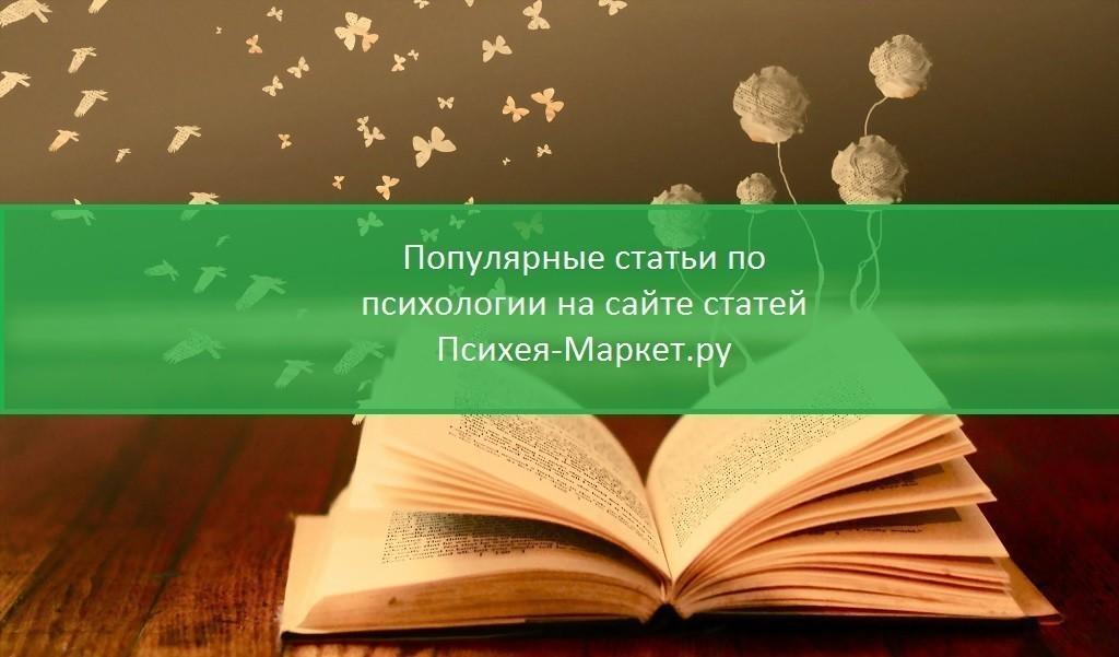 Популярные статьи по психологии на сайте статей