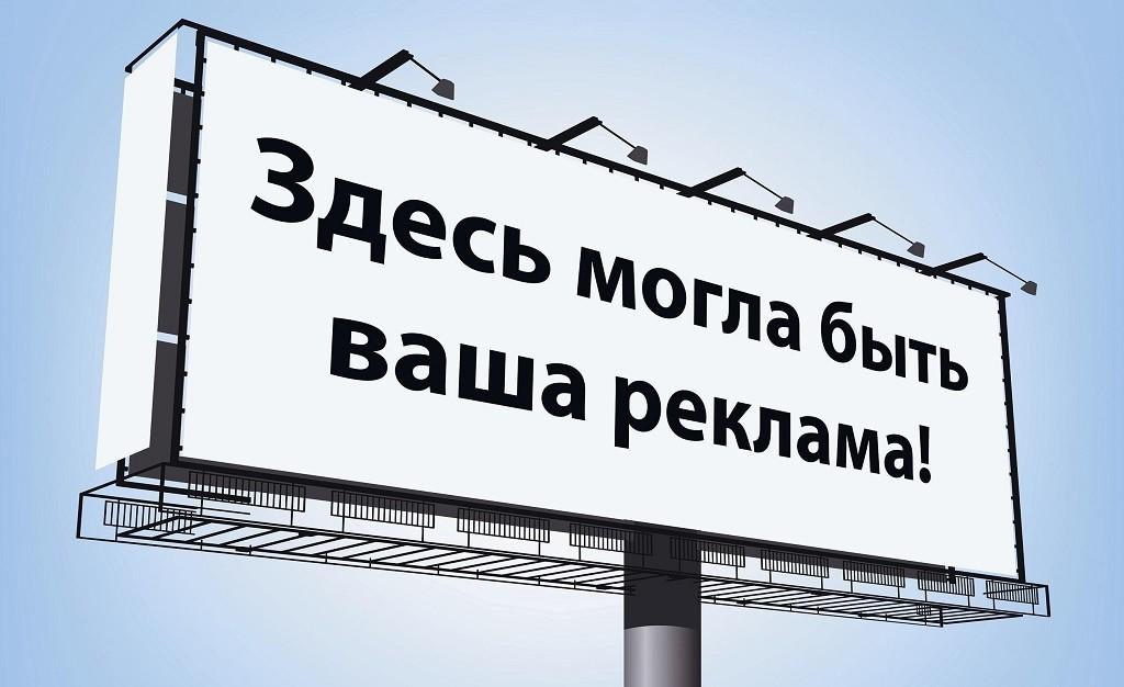 Реклама сайта в интернете