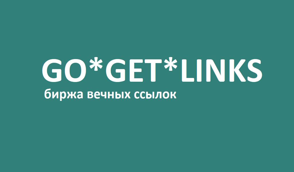 Тестирование от GoGetLinks