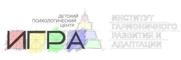 «ИГРА» - детский психологический центр