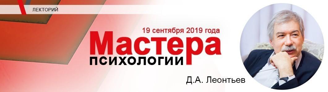 Открытая лекция Д. А. Леонтьева в Московском институте психоанализа