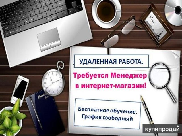 удаленная работа интернет магазин новосибирск