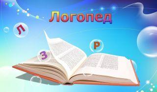 Консультация логопеда для родителей - БЕСПЛАТНО