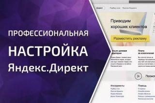 Настройка Яндекс Директ с гарантией целевого трафика