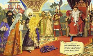 Сказка о золотом петушке - Александр Сергеевич Пушкин