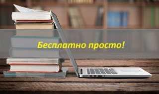 Добавить статью на сайт - Бесплатно просто!