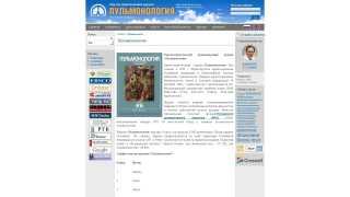Научно-практический рецензируемый журнал «Пульмонология».