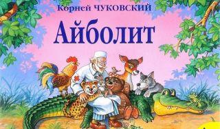 Корней Иванович Чуковский – «Айболит»
