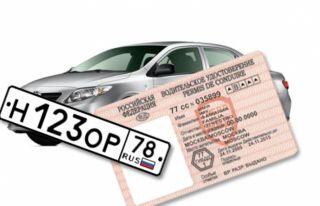 Регистрация автомобилей, новые правила вступили в силу