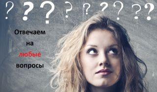 Сайт, где можно и нужно задавать любые вопросы!