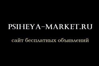 Сайт бесплатных объявлений психея-маркет.ру