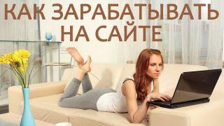 Вопрос о заработке. Можно ли заработать на сайте психея-маркет.ру?