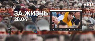 Онлайн-митинг «За жизнь» пройдёт 28 апреля