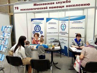 Правила приема Московской службой психологической помощи
