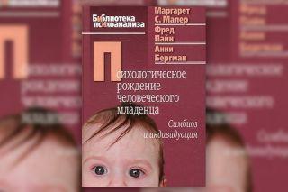 Психологическое рождение человеческого младенца: Симбиоз и индивидуация (Маргарет С. Малер)