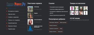 Ваш аккаунт на сайте психея-маркет.ру
