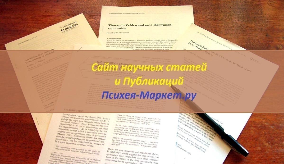 Сайт научных статей и публикаций Психея-Макерт.ру
