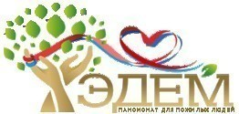 «Эдем» - Пансионат для престарелых