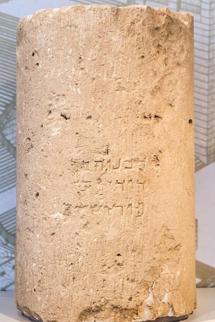 Обнаружена надпись сделанная 2000 лет назад на иврите